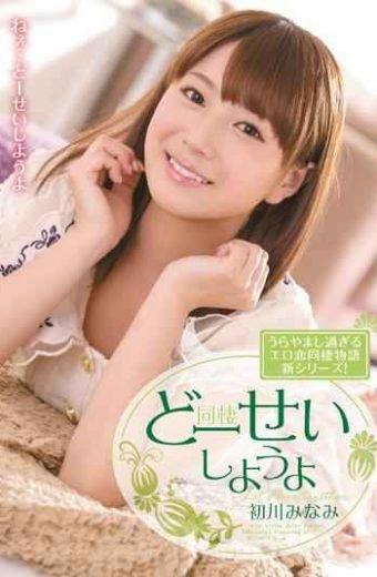 MIDE-125 Shiyouyo Hatsukawa Minami Blame Hup