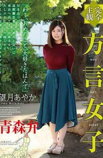 HODV-21449 Complete Subjectivity Dialect Girls Aomori Dialect Ayaka Mochizuki