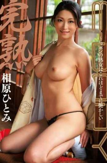 EBOD-354 Mature Ripe – Japan Is Amorous Hitomi Aihara So Much