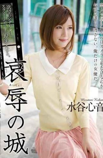 SHKD-602 Castle Mizutani Heart Sound Of Rape