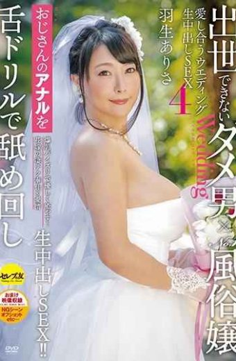 CESD-863 A Bad Man Who Can't Go Away  No.1 Customs Miss Love Wedding Cum Inside SEX4 Hanyu Arisa