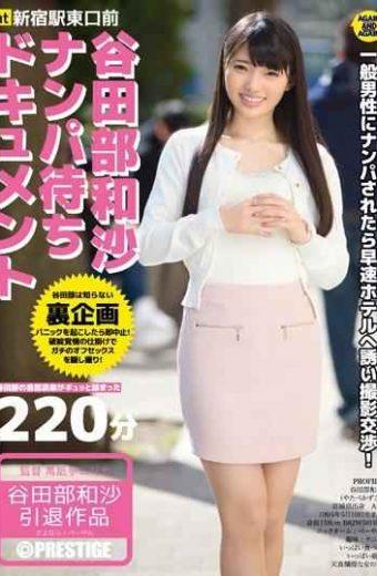 ABP-491 Yatabe Kazusuna Nampa Waiting For Documents