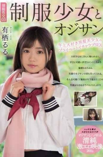 MUDR-100 Uniform Girl And Ojisan Ruru Arisu