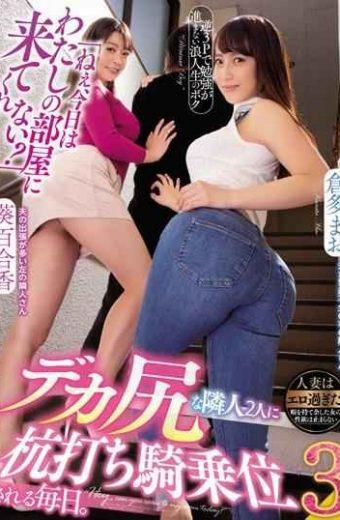 "MIAA-228 ""Hey Can't You Come To My Room Today"" 3 Mao Kurata Aoi Yurika"