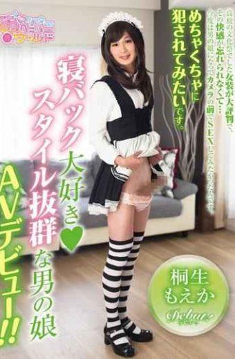 OPPW-052 I Love Sleeping Back Daughter Outstanding Style AV Debut! ! Moeka Kiryu