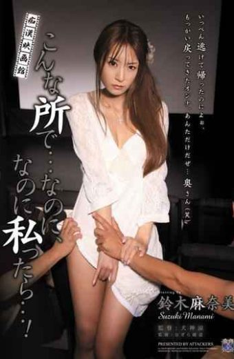 RBD-316 Yet In A Place Like This Movie Theater … Pervert When I Tsu Yet! Manami Suzuki
