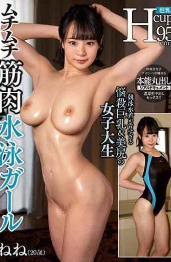 MUCH-088E MUCH-088e Whip Whip Muscle Swimming Girl Nene Tsukimiya