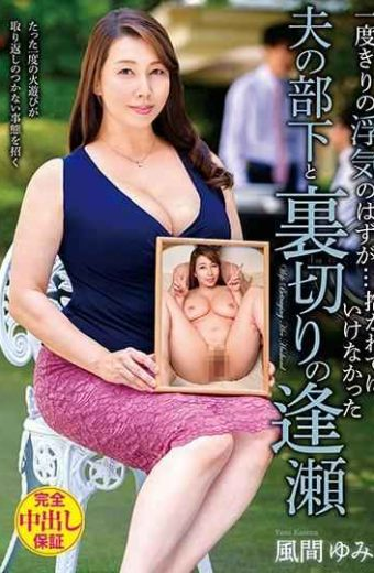 VEC-405 It Should Have Been An Affair Once Only … A Husband's Subordinate Who Could Not Be Held And A Betrayal Aize Kazama Yumi