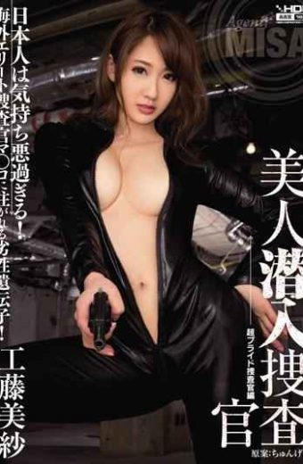 WANZ-120 Beauty Undercover Kudo Misa