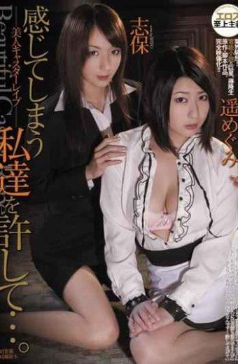 RBD-320 Forgive Us They Feel Beautiful … Caster Rape. Megumi Haruka Shiho