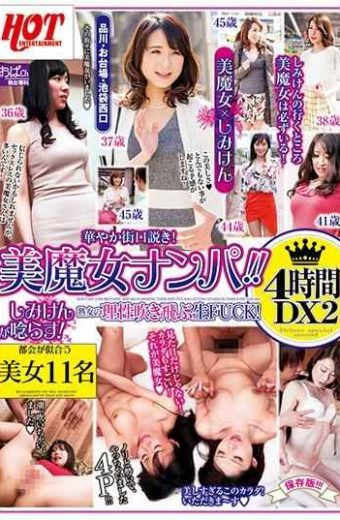 HEZ-142 Beauty Witch Nampa! ! Shimiken Growls! Raw FUCK That Blows Off The Reason Of A Mature Woman! 4 Hours DX2