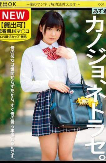 SERO-334 Azuki Girlfriend