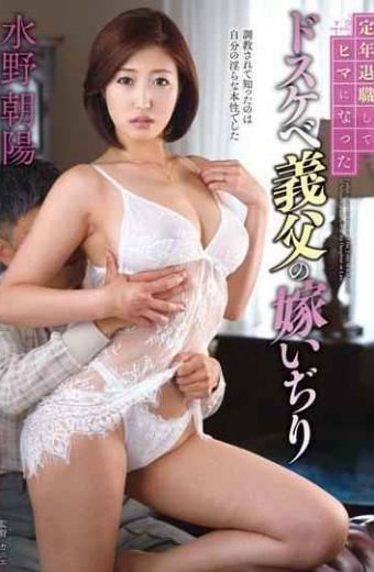 VENU-663 Retired Dirty Little Father-in-law Of The Daughter-in-law Idjiri Chaoyang Mizuno Became Free Time To