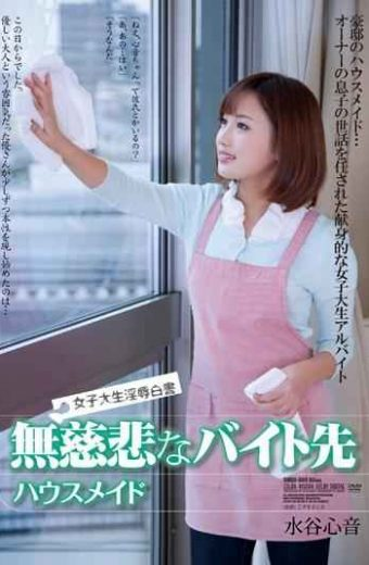 SHKD-609 College Student Rape White Paper Ruthless Byte Destination House Maid Mizutani Heart Sound