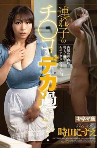KNMD-067 My Son's Son Is Too Big … Kozue Tokita