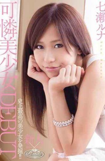 PLA-006 Karen Luna Girl Nanase DEBUT