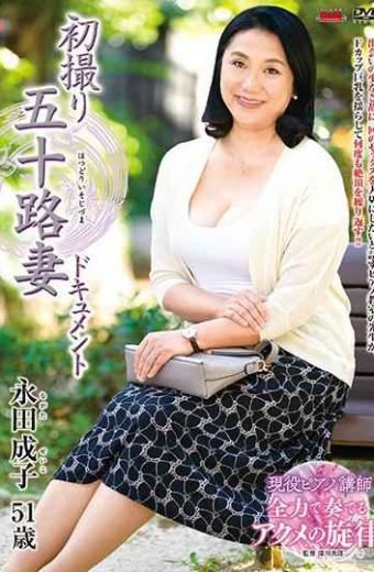 JRZD-947 First Shooting Age Fifty Wife Document Naruko Nagata