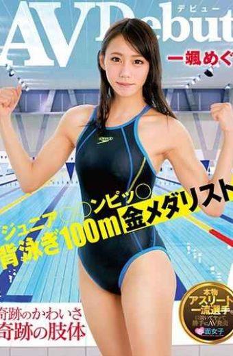 SKMJ-087 Junior  Nippi  Backstroke 100m Gold Medalist Miraculous Cuteness Miracle Limb Dashing AVDebut