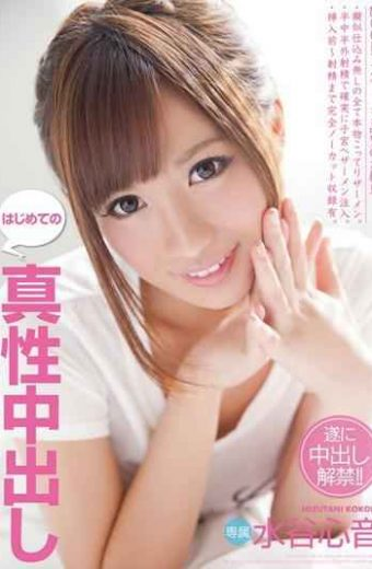 MIGD-503 Mizutani Heart Sound Out For The First Time In The Intrinsic