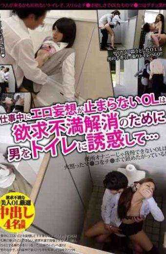 KIL-024 OL erotic delusion does not stop while working tempt a man to the bathroom for the frustration eliminating …
