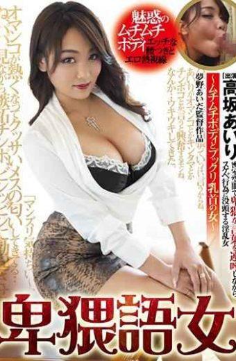 MMYM-034 An Obscene Language Woman Airi Takasaka