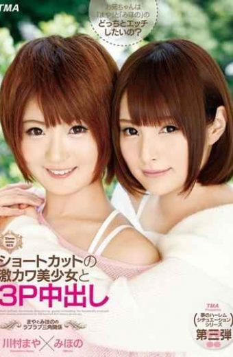 T28-426 Of MayatoMiho!Maya Kawamura Out Hard Kava Pretty And In 3P Of Shortcut  Mihono