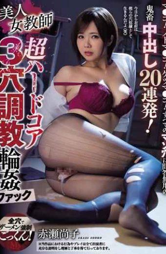 MVSD-420 Beautiful Female Teacher Super Hardcore 3 Hole Training Wheel  Fuck Ma  Ko! Nodoma  Ko! Ketsuma  Ko! 20 Barrages In All Masochistic Holes Without Asking Questions! Naoko Akase