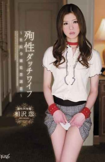 IPTD-968 Aizawa Love Sex Doll   Torture Confinement President Miss