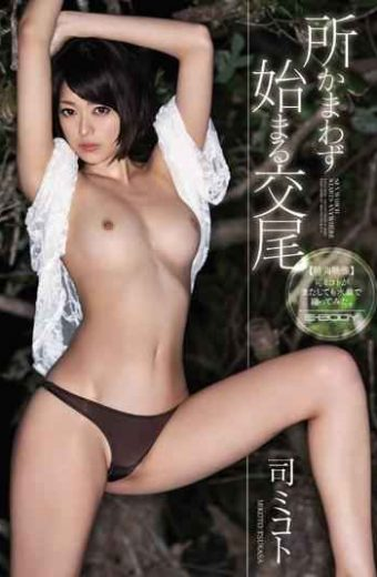 EBOD-367 Copulation Tsukasa Mikoto Starting Here There And Everywhere