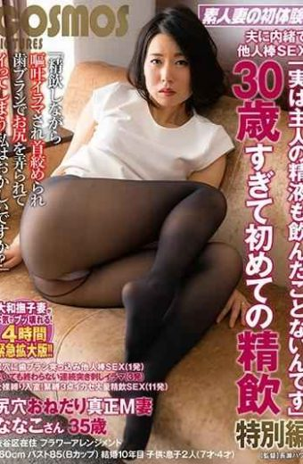 """HAWA-202 Secret Stick To My Husband Other Stick SEX  Actually I Have Never Drank The Semen Of My Husband """" 30 Years Old For The First Time Of Special Drinking Special Edition Ass Hole Asking Authentic M Wife Nanako 35 Years Old"""