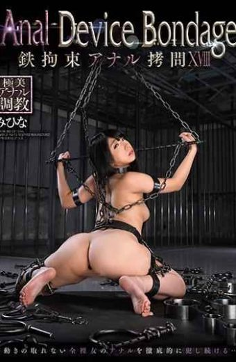 GVH-027 Anal Device Bondage XVIII Iron Restraint Anal Torture Mihina