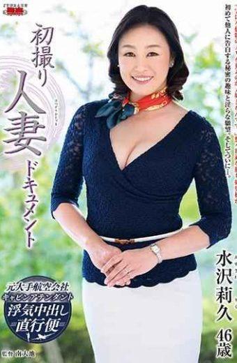 JRZD-948 First Shooting Wife Document Riku Mizusawa