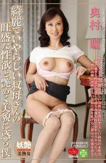 ANB-83 I Okumura Eye Madou To Strong Libido And Gloss Meku Beauty Of Clean And Odious Aunt