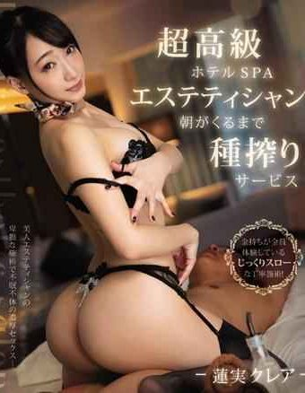 CJOD-229 Ultra-luxury Hotel SPA Esthetician Seeding Service Until Morning Comes Hasumi Claire Blu-ray Disc