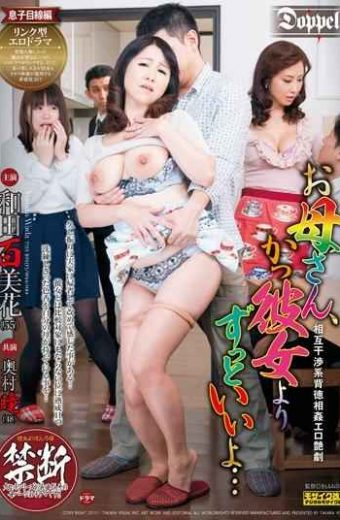 DOPP-027 Mutual Interference System Immoral Incest Erotic Tsuyageki Mom By Cut Much Better Than Her …