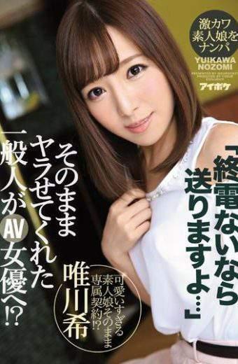 IPZ-852 Yuikawa Nozomi Amateur Daughter