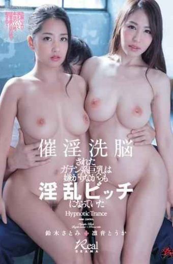 DASD-637 Gaten Big Tits Who Were Brainwashed Aphrodisiacs Became Horny But Hated. Toru Rinne Or Satomi Suzuki