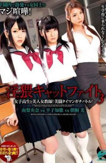 DVDES-635 Beautiful Female Teacher And Inwai Cat Fight 3 School Girls!Beauty Fighting Negligence Tend Battle!