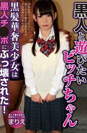 SNKH-002 Bitch-chan Wants To Play With Blacks Black Hair Delicate Girl Was Destroyed By Black Chi  Po! Marie Konishi