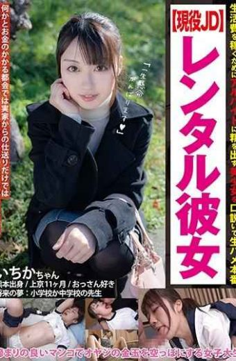 JUKF-036 Raw Saddle Production Active JD Rental Her Ichika-chan Kasagi Ichika
