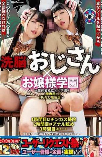 RCTD-311 Uncle Brainwashing X Young Lady Gakuen  Super Famous Private  Gakuen Is A NG-free Sex Shop Dedicated To Me