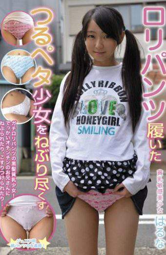COSU-023 Hotsuki Haruna Peta Girl MKV
