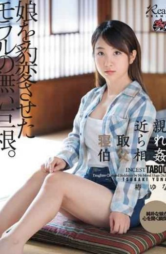 DASD-645 Relatives Cuckold And Uncle Incest. A Cock Without Morals That Changed Her Daughter. Tsubaki Yuna