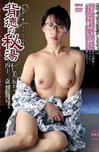 GBSA-059 Hitomi Hitomi pseudonym 43 Years Old