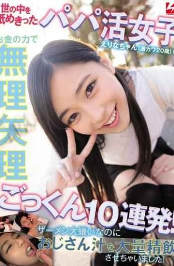 NNPJ-378 Daddy Active Girl Erina-chan age 20 Who Licked The World Is Forced To Cum 10 By The Power Of Money! I Hate Semen And Let Me Drink A Lot Of Uncle Juice!