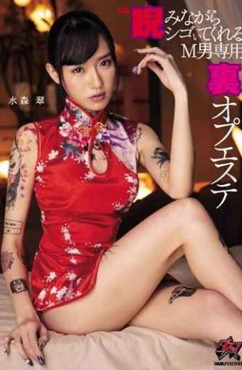 DASD-647 Back Op Este Midori Mizumori Only For M Man Who Will Squid While Staring