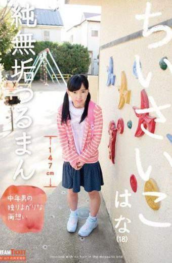 LOD-003 Mizusawa Hana Small Beautiful Girl MKV