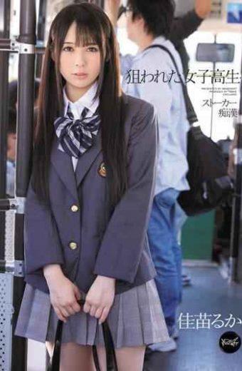 IPTD-979 Kanae Luca Molester School Girls … Stalker Targeted