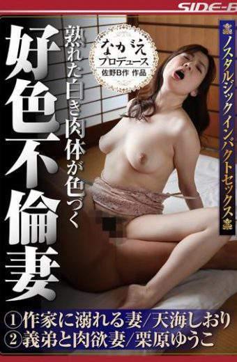 NSPS-528 Amagai Shiori Kurihara Yuko Affair Wife