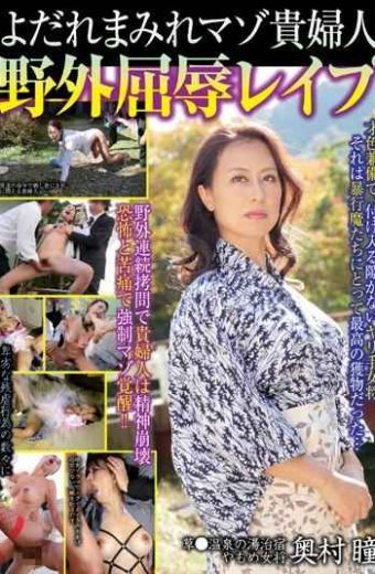 SORA-060 Drool Covered Masochist Lady Outdoor Humiliation Rape Okumura Eye
